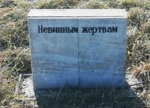 с. Горькая Балка Советского р-на. Памятник невинным жертвам - ленинградцам, расстрелянным в 1942 году.