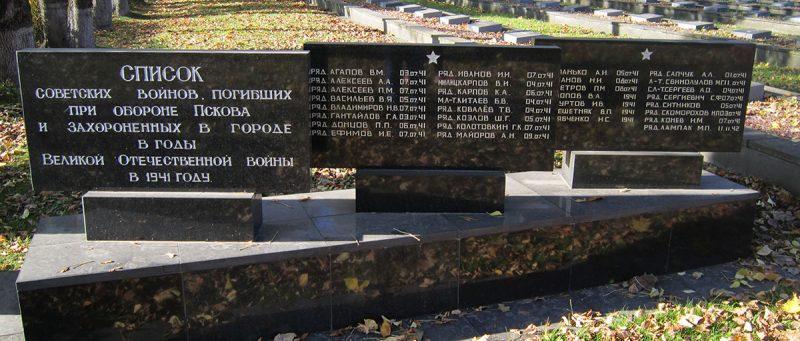 Мемориальные плиты на воинском захоронении.