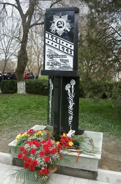 с. Курсавка Андроповского р-на. Памятник труженикам тыла и детям войны, открытый в 2015 году.