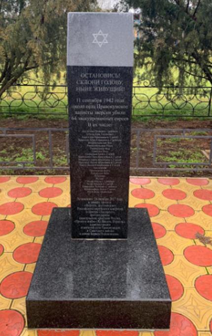 с. Правокумское Советского р-на. Памятник жертвам Холокоста.