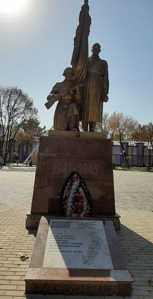 г. Минеральные Воды. Памятник, установленный на братской могиле советских воинов.