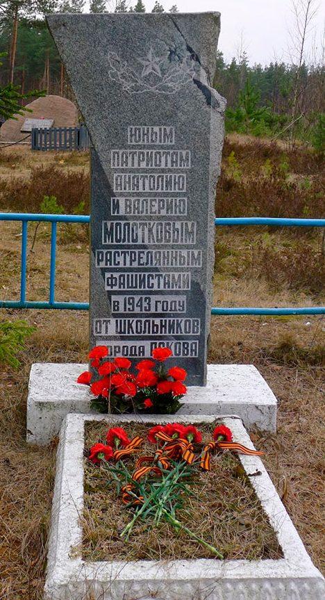 г. Псков, Салотопка. Памятный знак юным патриотам Анатолию и Валерию Молотковым, расстрелянным фашистами в 1943 году.