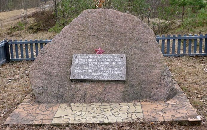 г. Псков, Салотопка. Памятный знак на месте массовых расстрелов заключенных псковской тюрьмы – мирных граждан.