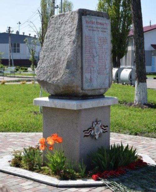 г. Минеральные Воды. Обелиск работникам депо, погибшим в годы войны.