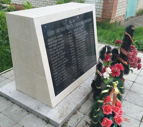 г. Минеральные Воды п. Евдокимовский. Памятник в честь погибших воинов.