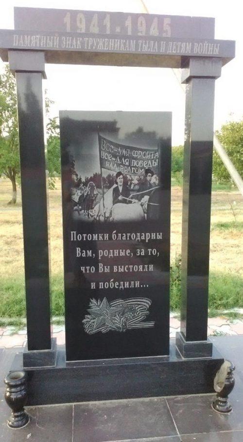 с. Степное Степновского р-на. Памятник труженикам тыла и детям войны.