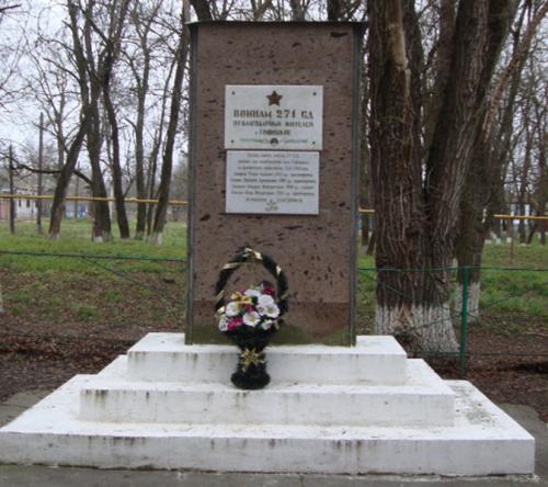 с. Гофицкое Петровского р-на. Памятник воинам-освободителям 271-й стрелковой дивизии.