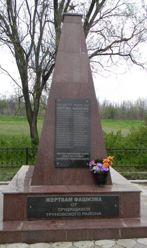 с. Донское Труновского р-на. Братская могила мирных советских жителей, погибших в годы войны.