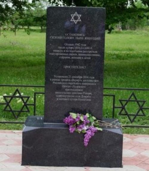 с. Донское Труновского р-на. Братская могила жертв Холокоста.
