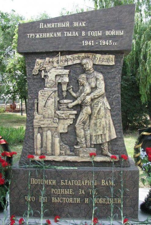 г. Светлоград. Памятный знак труженикам тыла, расположенный в сквере им. Гайдара.