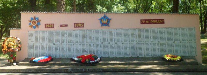 с. Труновское. Мемориал погибшим советским воинам в годы войны.