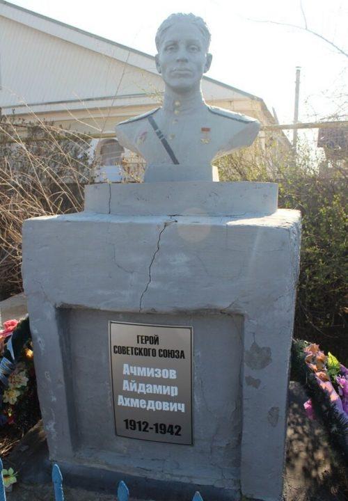 с. Новкус-Артезиан Нефтекумского р-на. Могила Героя Советского Союза А.А.Ачмизова, погибшего в 1942 году.