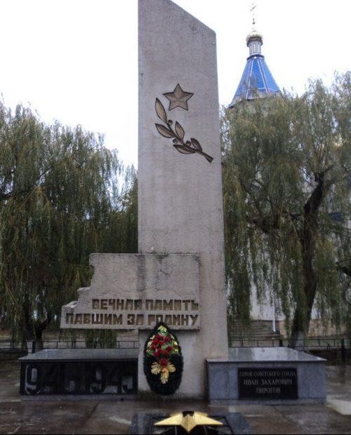 с. Сенгилеевское Шпаковского р-на. Братская могила 10-ти красных партизан, погибших в Гражданскую войну и бойцам Красной Армии, павших в годы Великой Отечественной войны.