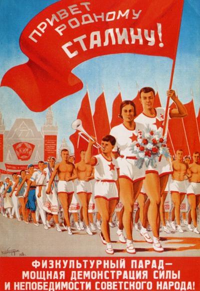 Советский плакат 1938 года.