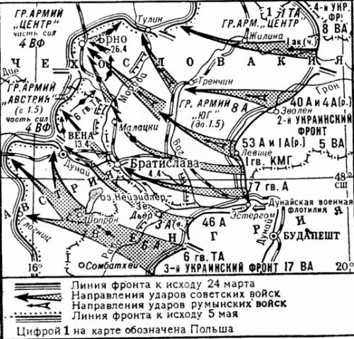 Карта-схема Братиславско-Брновской наступательной операции.