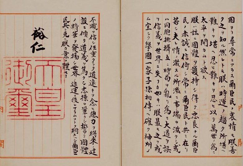 Императорский рескрипт о прекращении войны.