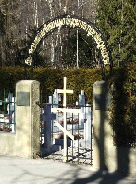 Казачье кладбище в Лиенце.