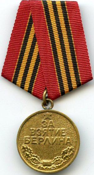 Медаль «За взятие Берлина».