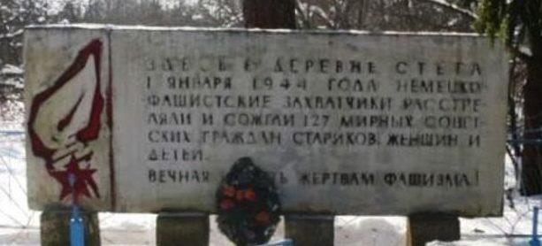 д. Стега Бежаницкого р-на. Братская могила мирных жителей, расстрелянных фашистами в 1944 г.