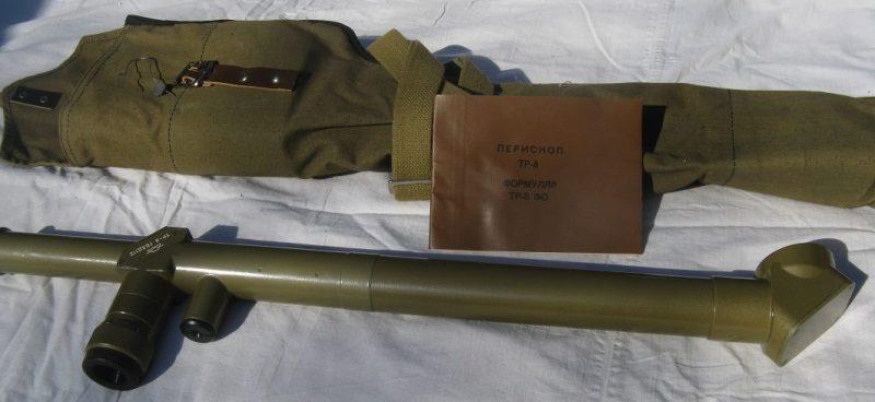 Траншейный перископ разведчика ТР-8 с чехлом.