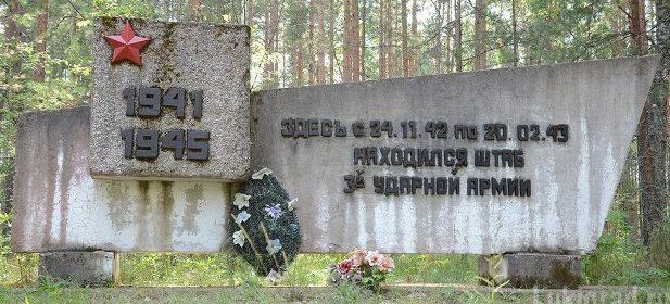 Великолукский р-н. Памятный знак на месте штаба 3 ударной армии в Сенчитском бору. В этом месте штаб армии дислоцировался в период с 24 ноября 1942 года по 20 февраля 1943 года.