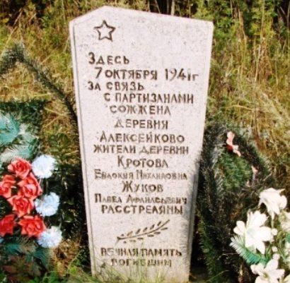 д. Алексейково Великолукского р-на. Памятный знак на месте погибшей деревни Алексейково 7 октября 1941 года.