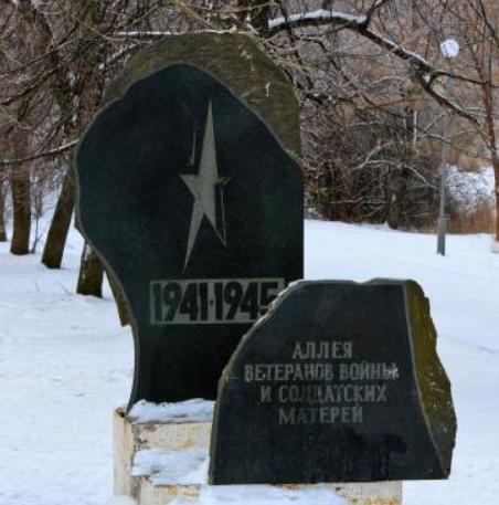 Памятный знак на Аллее ветеранов войны и солдатских матерей.