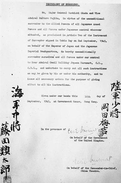 Акт о капитуляции Гонконга.