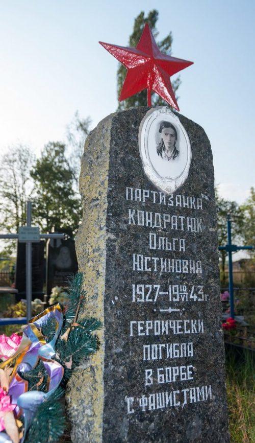 с. Березина Житомирского р-на. Могила партизанки Кондратюк О.Ю.