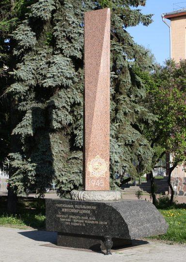 г. Житомир. Памятник партизанам и подпольщикам, установленный по улице Киевской.