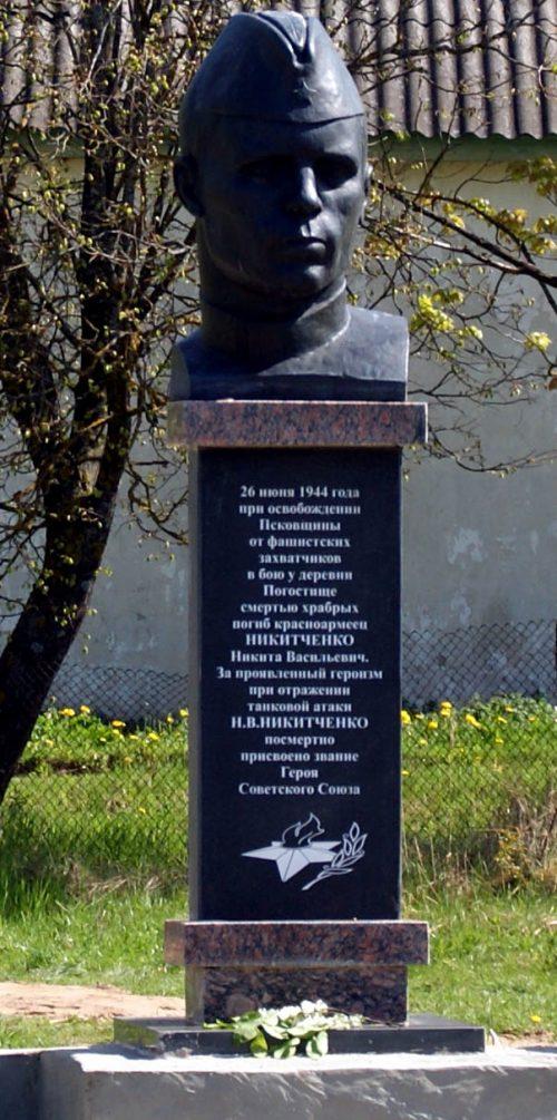 Бюст Героя Советского Союза Никитченко Н.В.