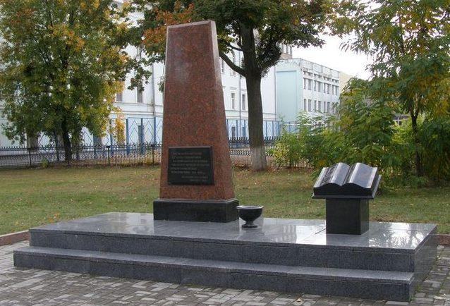 г. Житомир. Памятный знак преподавателям, студентам и сотрудникам педагогического института, павшим в годы войны.
