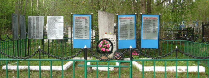 д. Заверняйка Опочецкого р-на. Братская могила воинов, погибших в 1944 году.