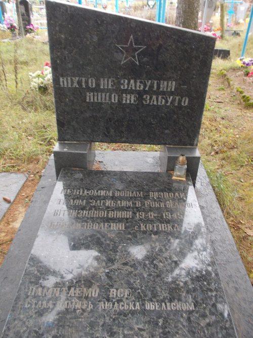 с. Котовка Андрушевского р-на. Братская могила 4 советских воинов.