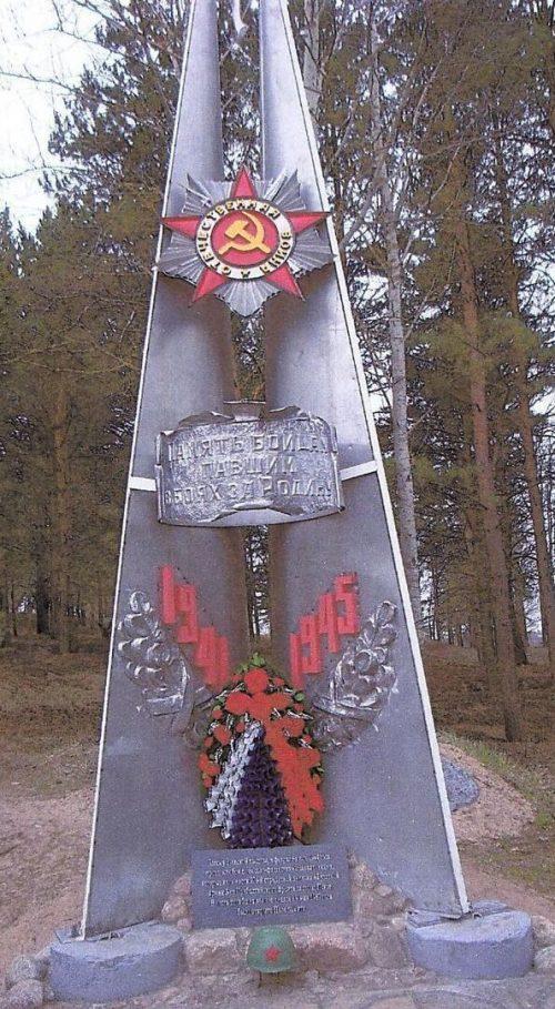 д. Погорелка Псковского р-на. Памятный знак на месте начала наступления полков 1250 и 1252 376-й стрелковой дивизии в 1944 году.