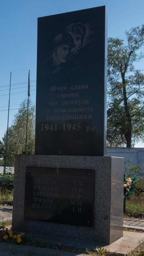с. Ивановка Житомирского р-на. Братская могила 12 советских воинов.