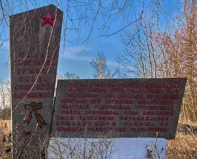 Куньинский р-н в районе деревень Корнилово-Ущицы. Памятный знак «Корниловский бой», установленный в честь 31-й отдельной курсантской стрелковой бригады.