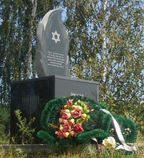 п. Каменный Брод Барановского р-на. Памятник жертвам Холокоста и нацистских репрессий.