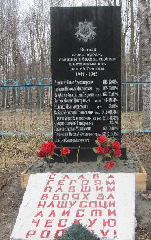 д. Хайлово Псковского р-на. Братская могила советских воинов, погибших в 1944 году.