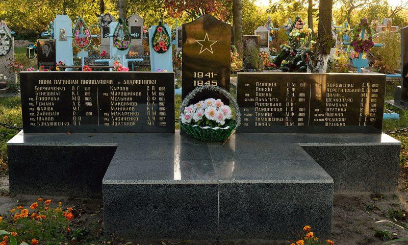 с. Андрияшевка Бердичевский район. Братская могила 33 советских воинов и памятник воинам-односельчанам.