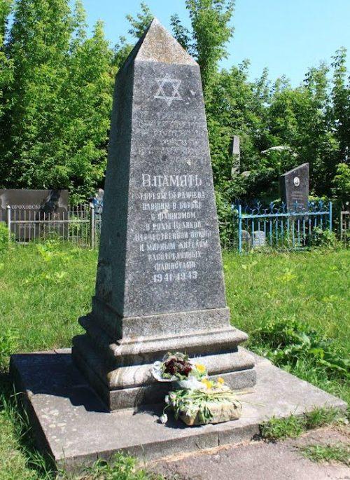 г. Бердичев. Обелиск погибшим евреям при входе на еврейское кладбище.