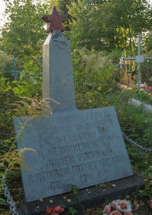 с. Сингуры Житомирского р-на. Братская могила, в которой похоронено 13 советских воинов.