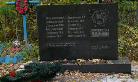 г. Бердичев. Братская могила подпольщиков-комсомольцев на старом городском кладбище.