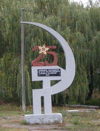 г. Бердичев. Памятный знак в честь 25-летия Победы.