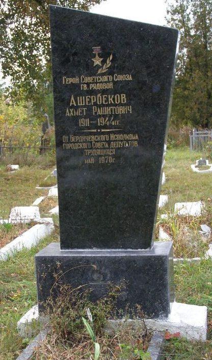 Могила Героя Советского Союза А.Р. Аширбекова.