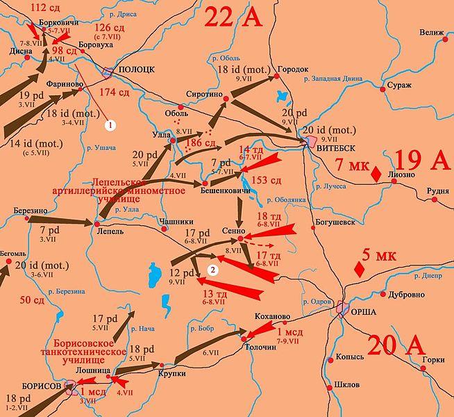 Боевые действия на северном фланге Западного фронта 1-10.07.1941 г.