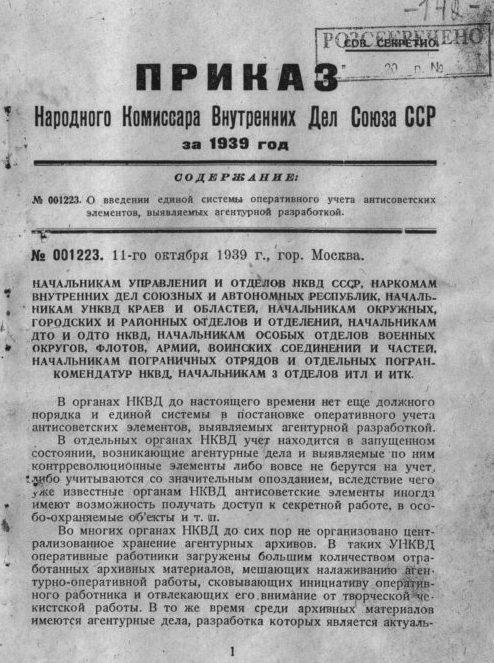 Первый лист Приказа НКВД СССР №001223.