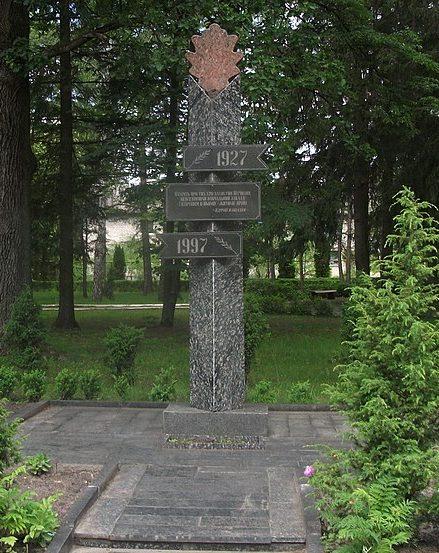с. Гамарня Малинского р-на. Памятный знак в честь преподавателей и студентов, погибших во время войны.