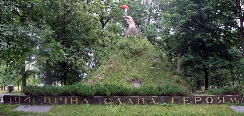 г. Малин. Мемориал «Курган Славы».