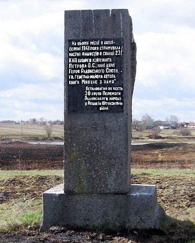 с. Пирожки Малинского р-на. Памятник батарее дважды Герою Советского Союза лейтенанту Петрову В.С.